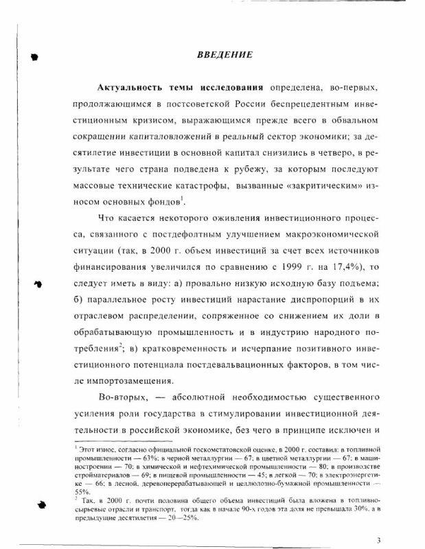Содержание Совершенствование государственного стимулирования инвестиционной деятельности в переходной российской экономике
