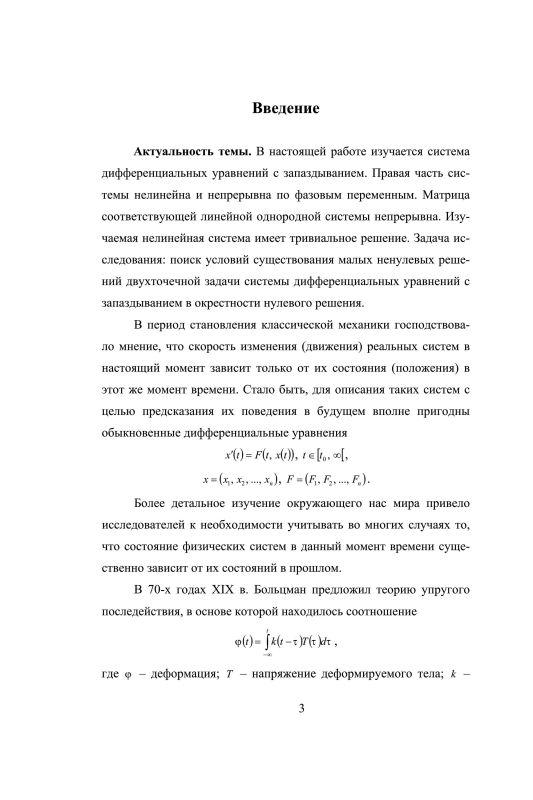 Содержание Двухточечная краевая задача нелинейной системы дифференциальных уравнений с отклоняющимся аргументом