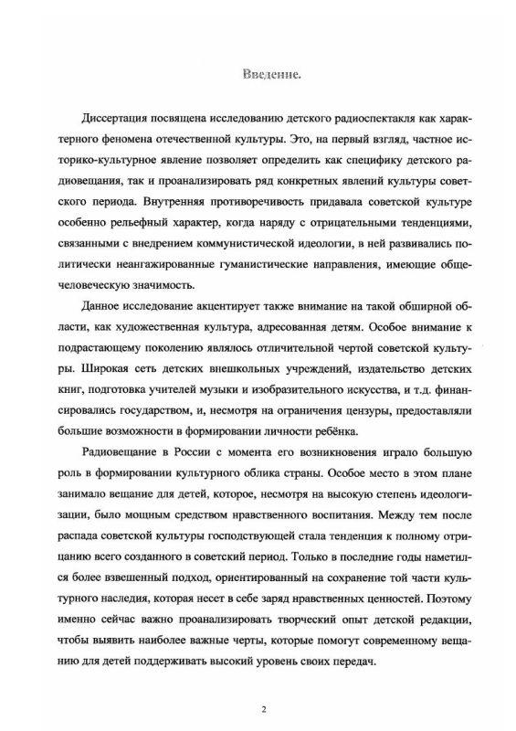 Содержание Детский радиоспектакль в системе Ленинградской художественной культуры