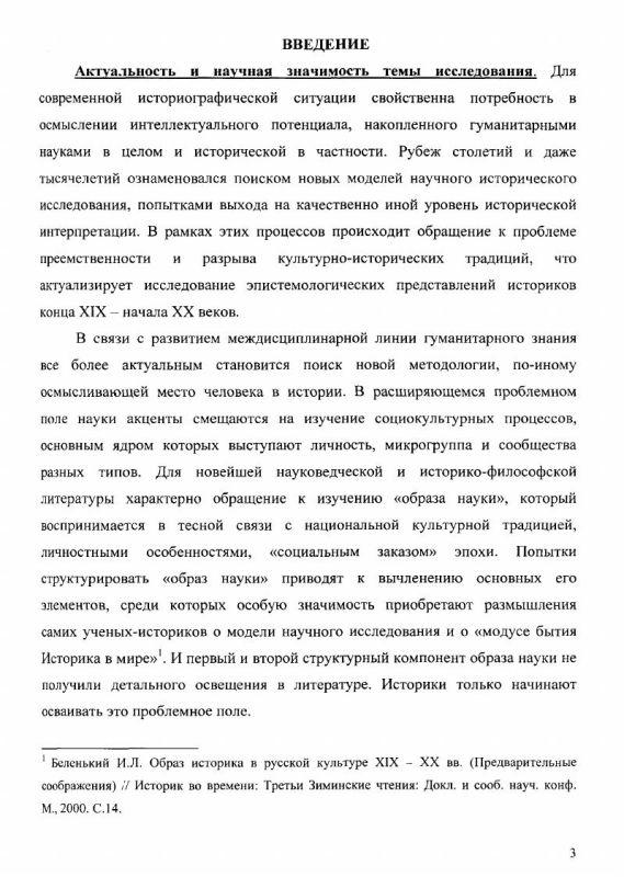 Содержание С. Ф. Платонов, поиск модели исторического исследования