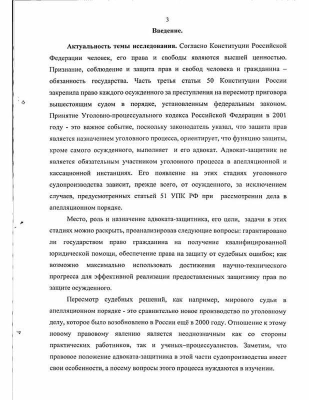 Содержание Функция адвоката-защитника в апелляционной и кассационной судебных инстанциях