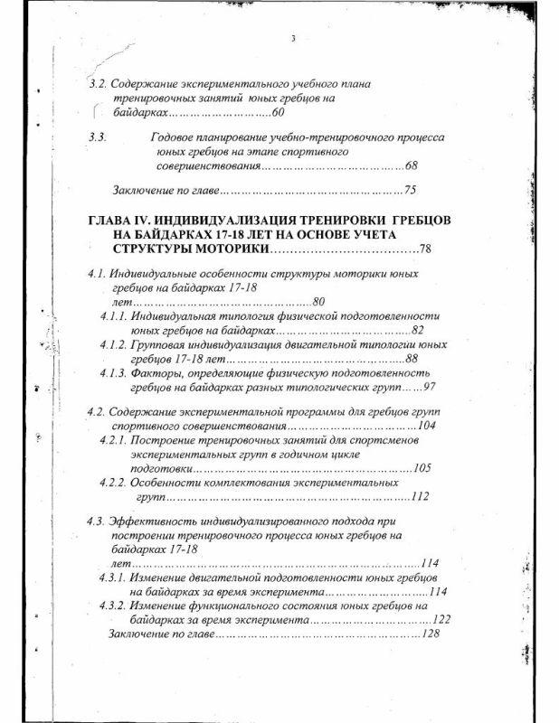 Содержание Индивидуализация тренировочного процесса гребцов на байдарках 17 - 18 лет с учетом особенностей типологии их двигательной подготовленности