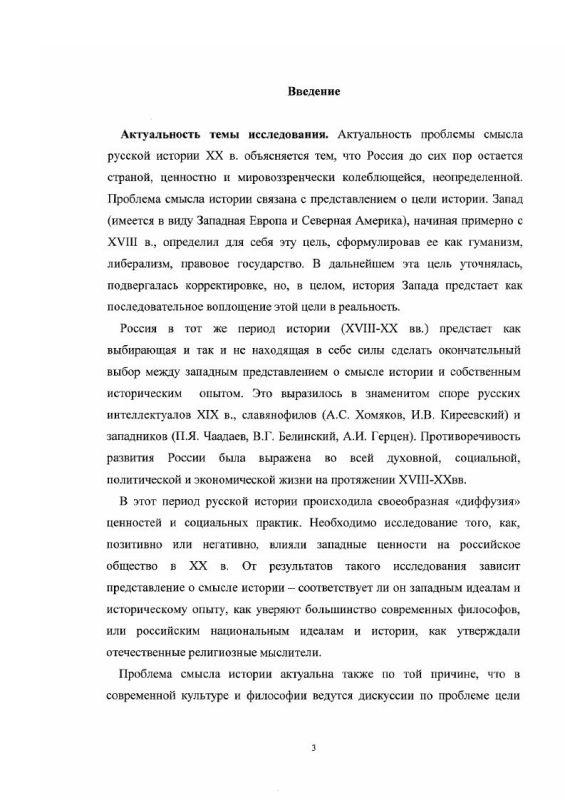 Содержание Проблема смысла русской истории XX века