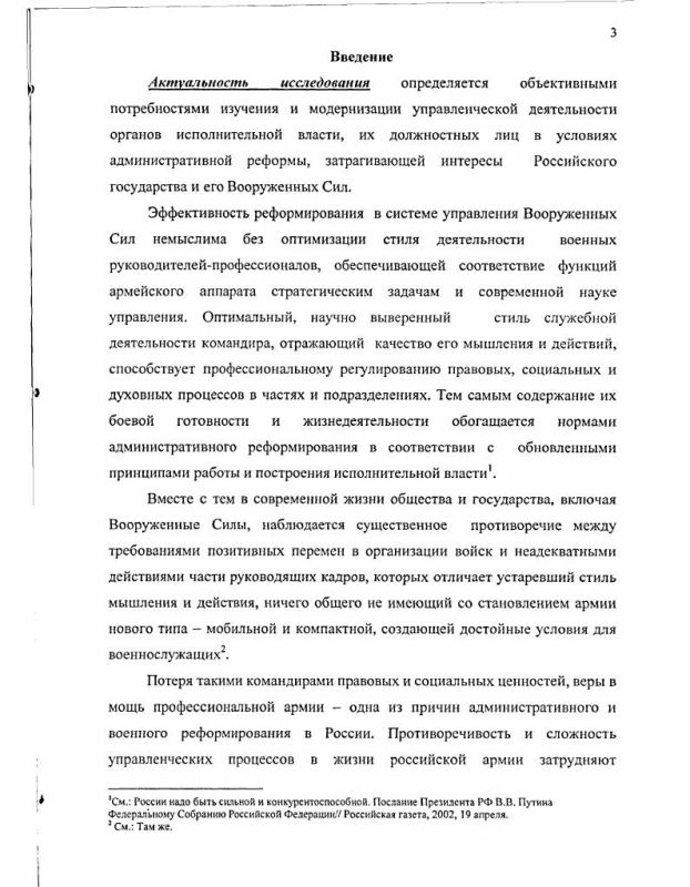 Содержание Управленческая деятельность военного руководителя в условиях административной реформы: проблемы оптимизации стиля