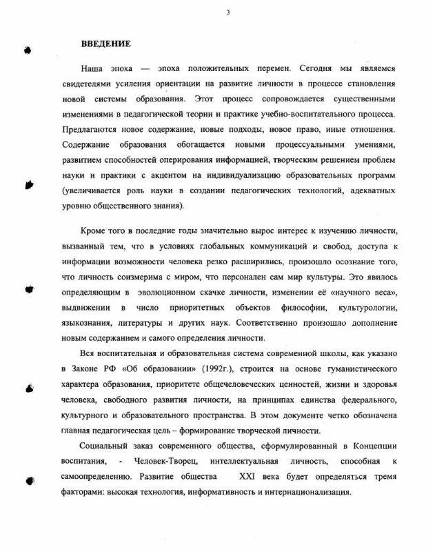 Содержание Формирование языковой личности школьника в условиях полилингвального образования