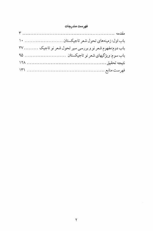 """Содержание Становление """"нового стиха"""" в таджикской поэзии"""