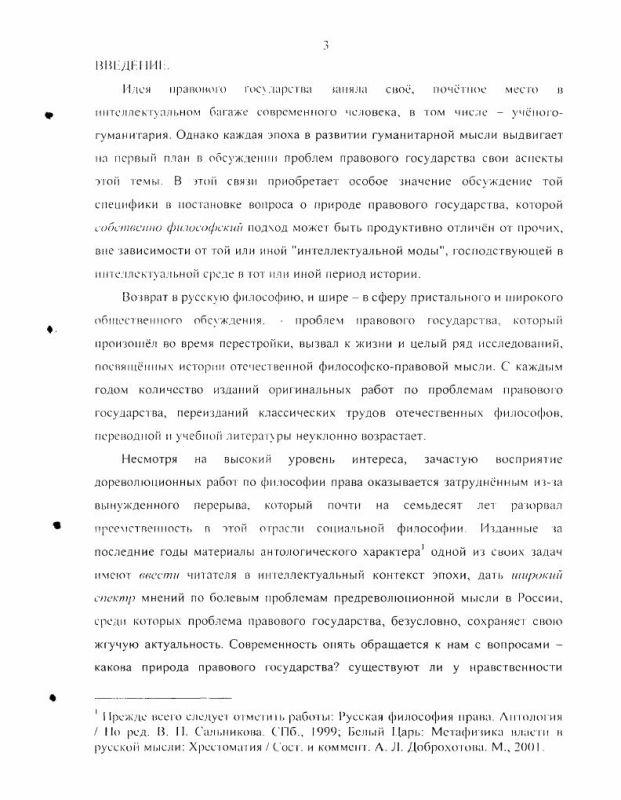 Содержание Философский проект правового государства в культуре предреволюционной России