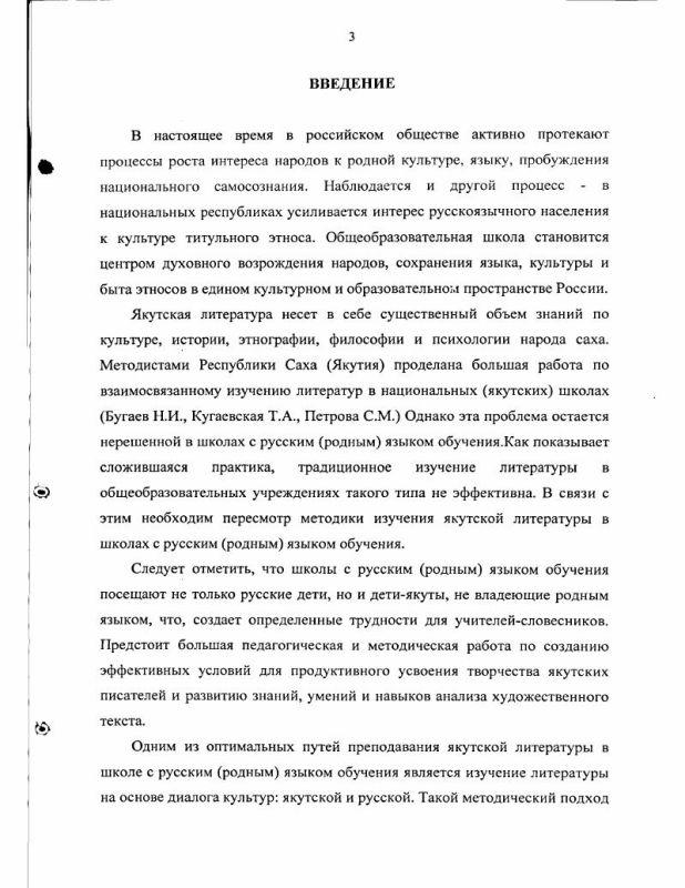 Содержание Изучение якутской литературы на основе диалога культур в 9 классе школ с русским (родным) языком обучения в Республике Саха (Якутия)