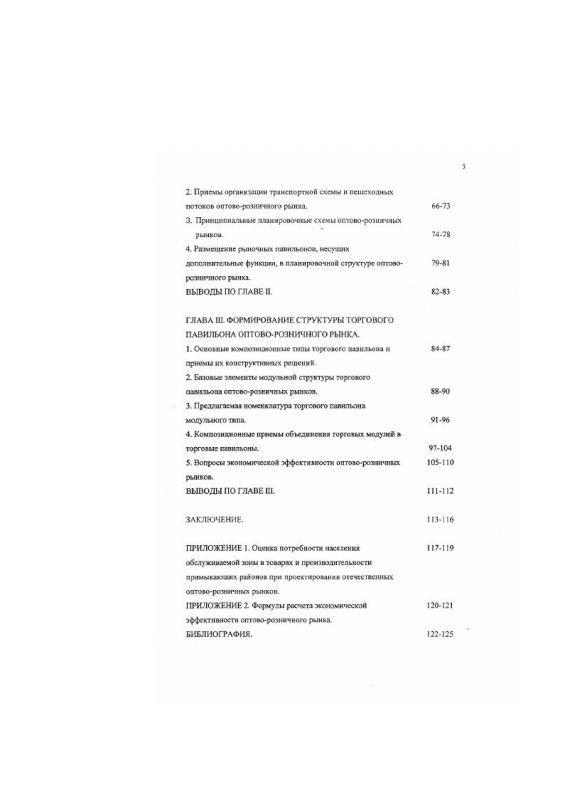 Содержание Принципы формирования объемно-пространственной композиции оптово-розничных рынков
