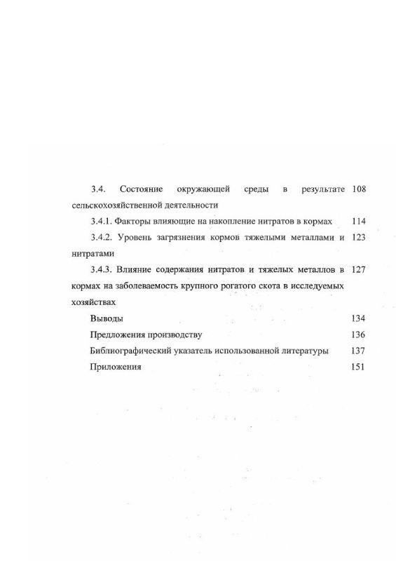 Содержание Влияние многолетнего применения минеральных удобрений на агроэкологическое состояние хозяйств Новгородской области