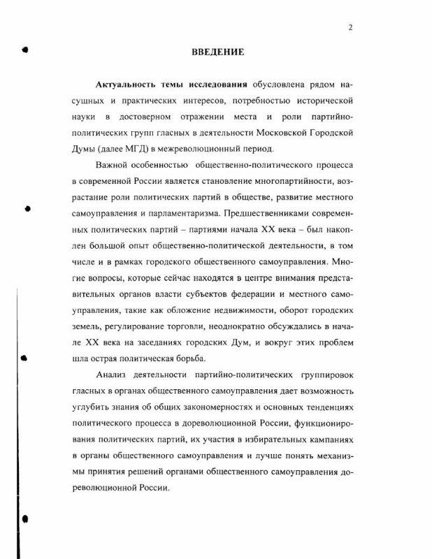 Содержание Деятельность партийно-политических групп гласных Московской Городской Думы 1904 - февраль 1917 г.