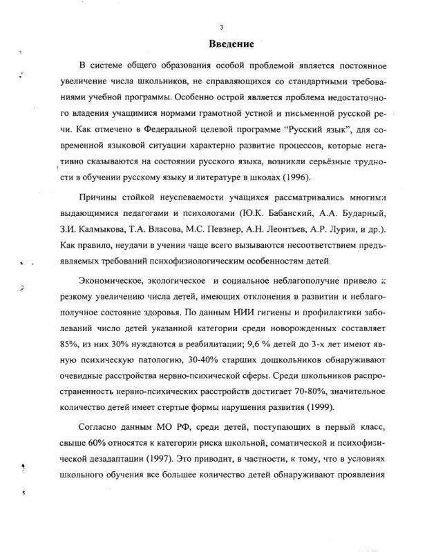 Содержание Коррекционно-развивающее обучение русскому языку младших школьников с задержкой психического развития