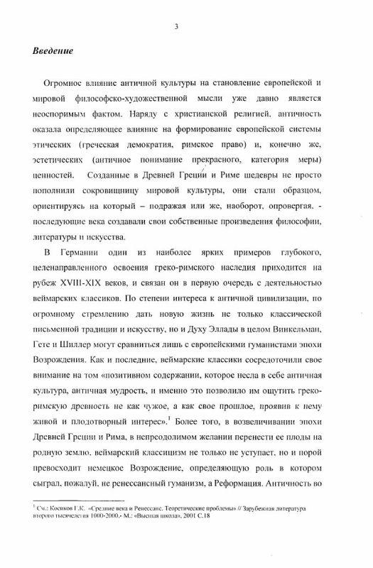 Содержание Античность в поздней лирике И.-В. Гете и Ф. Гельдерлина