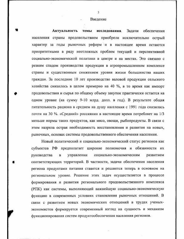 Содержание Оценка эффективности вариантов развития продовольственного комплекса региона : На материалах Карачаево-Черкесской республики