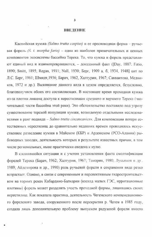 Содержание Экология и биология ручьевой форели (Salmo trutta morpha fario L., 1758) в условиях Центрального Кавказа : В пределах Кабардино-Балкарии