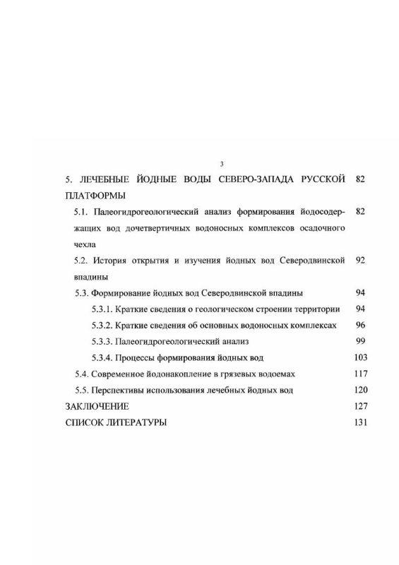 Содержание Гидрогеохимия йода в подземных водах северо-запада Русской платформы