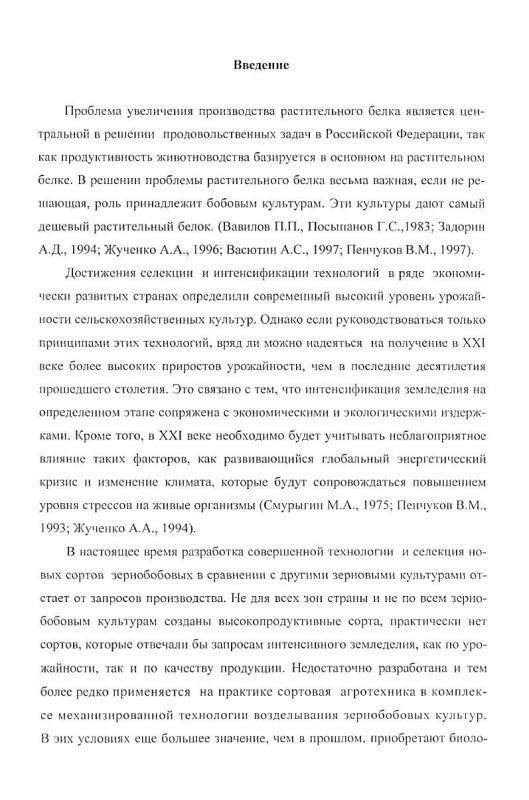 Содержание Приемы ускорения созревания семян сои в условиях юго-запада Нечерноземной зоны России