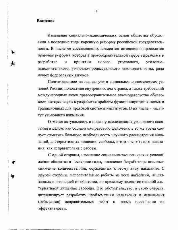 Содержание Применение уголовного наказания в виде исправительных работ