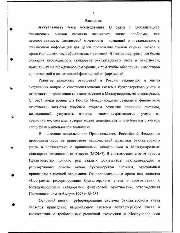 Содержание Адаптация бухгалтерской отчетности промышленных предприятий к международным стандартам