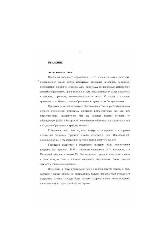 Содержание Начальное образование в городах Казанской губернии во второй половине XIX - начале XX вв.