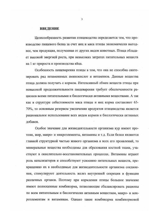 Содержание Экологические аспекты использования водно-спиртового экстракта стеблелиста мощного в рационах кур
