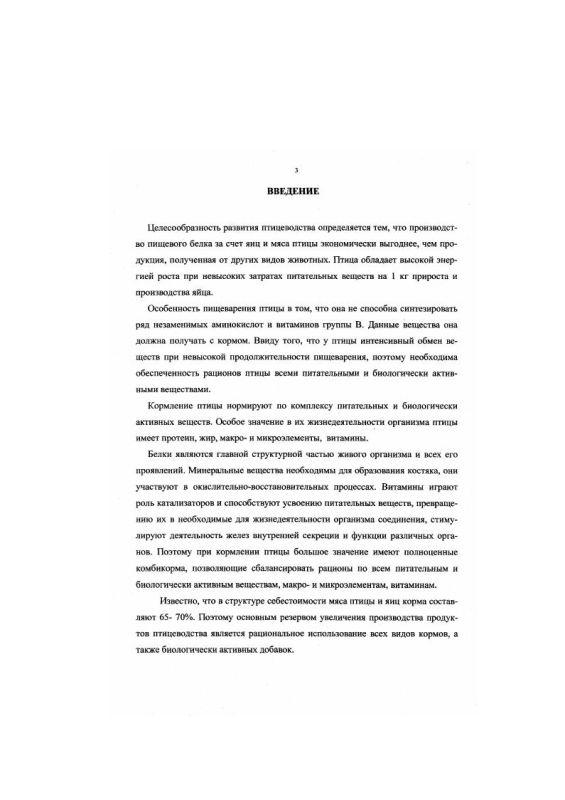 Содержание Эколого-биологическое обоснование использования ламинарии как кормовой добавки в рационах кур
