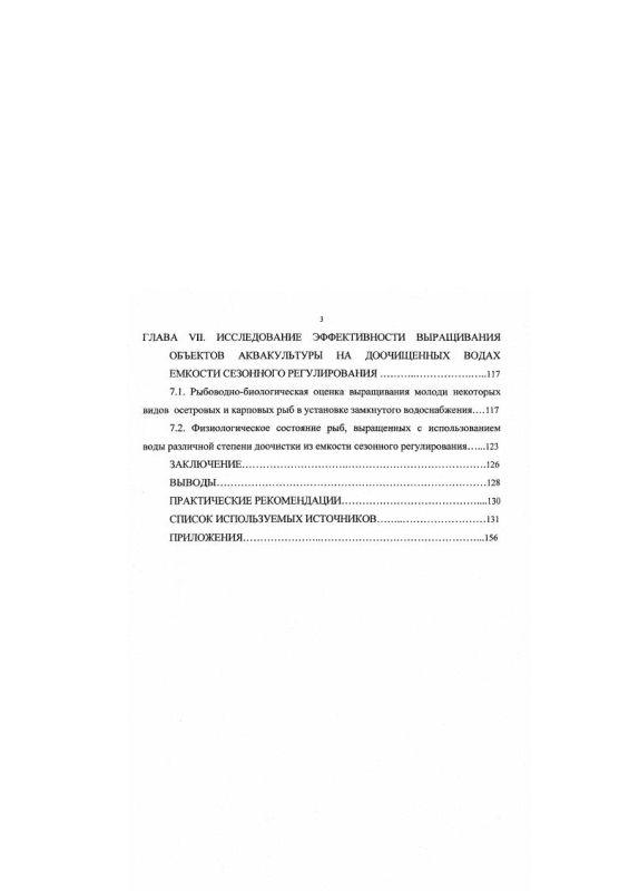 Содержание Биологическая очистка и использование техногенных вод Астраханского газохимического комплекса в аквакультуре