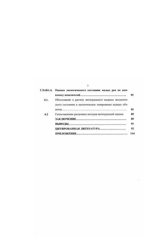 Содержание Интегральная оценка экологического состояния малых рек крупного промышленного центра по структурно-функциональным показателям макрозообентоса : На примере Нижнего Новгорода