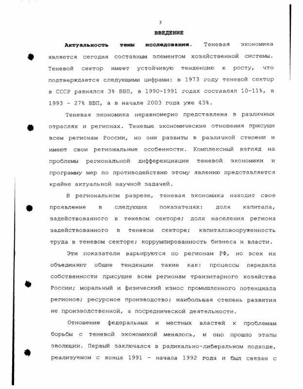 Содержание Региональные особенности теневой экономики в России