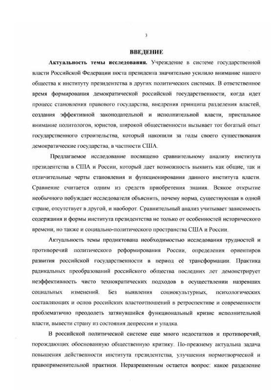 Содержание Институт президентства в США и России : Сравнительный анализ