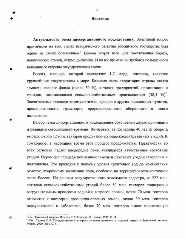 Содержание Государственный контроль за охраной и использованием земель в Российской Федерации