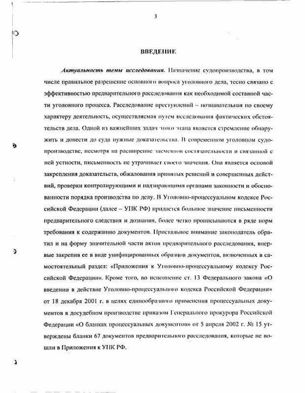 Содержание Письменность предварительного расследования