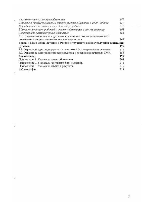Содержание Русские в современной Эстонии: 1991-2000 гг.: проблемы адаптации