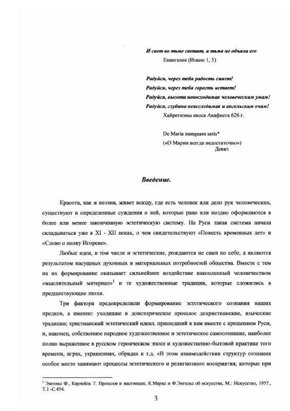 Содержание Образ Богоматери в живописи православия и каталицизма XIV-XVI веков