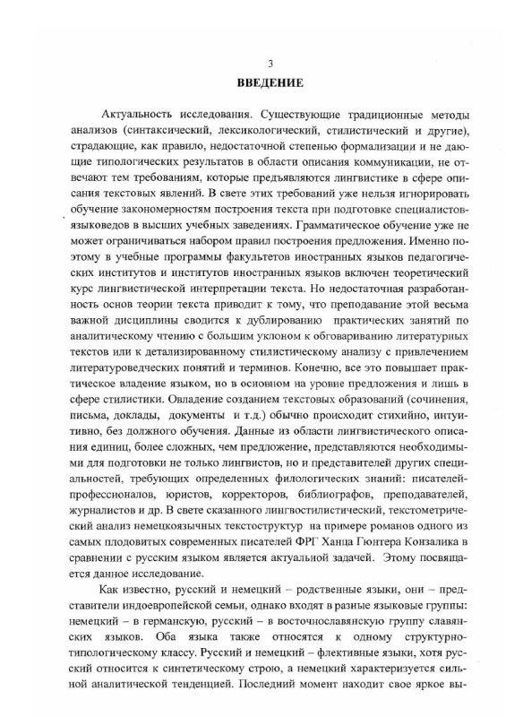 Содержание Лингвостилистические, сопоставительно-типологические особенности текста романов Х. Г. Конзалика в немецком и русском языках