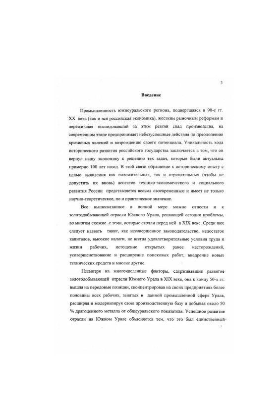 Содержание Становление и развитие золотопромышленности на Южном Урале в XIX веке