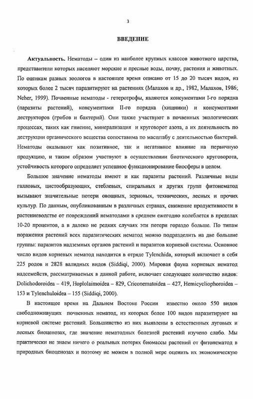 Содержание Фауна и экология корневых нематод растений Дальнего Востока России