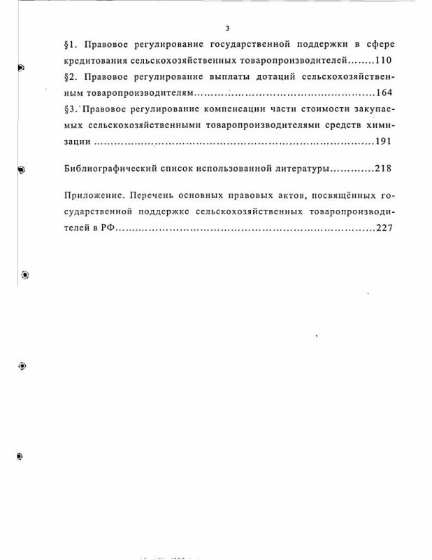 Содержание Правовое регулирование государственной поддержки сельскохозяйственных товаропроизводителей в РФ