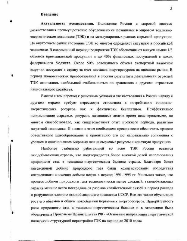 """Содержание Россия на международном рынке природного газа, проблемы и пути активизации ее деятельности : На примере ОАО """"Газпром"""""""