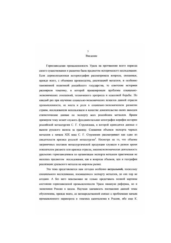Содержание Внешнеэкономические связи уральских горнозаводчиков в 40-50-е годы XIX века