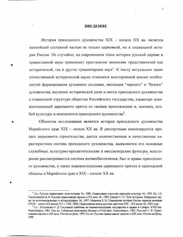 Содержание Приходское духовенство Марийского края в XIX - XX вв.