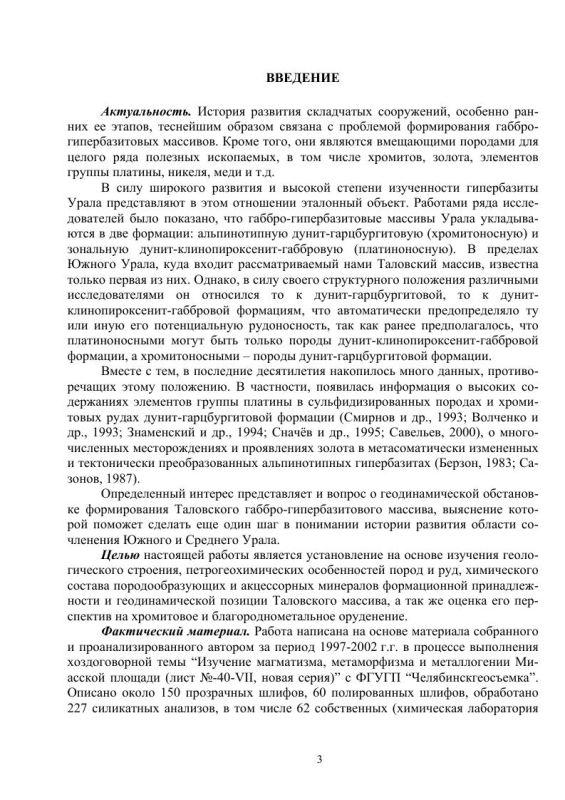 Содержание Петрогеохимические особенности и рудоносность Таловского габбро-гипербазитового массива