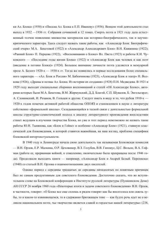 Содержание Лирическая трилогия Александра Блока : Формы авторского сознания