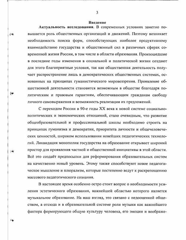 Содержание Роль общественно-педагогического движения в становлении и развитии музыкального образования в России во второй половине XIX - начале XX вв.