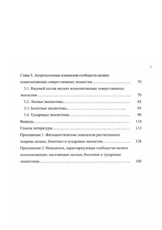 Содержание Антропогенные изменения Северо-Таежных экосистем Западной Сибири : На примере Надымского района