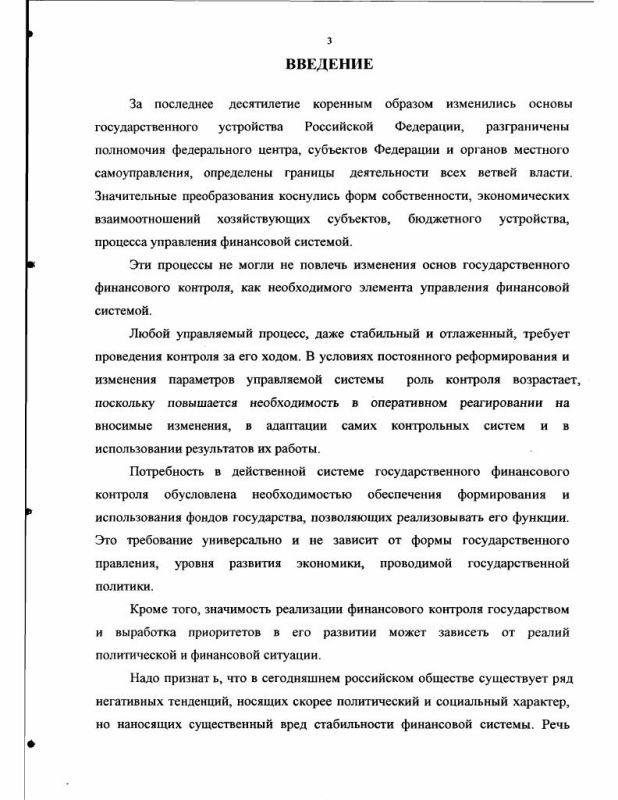 Содержание Сравнительный анализ организации и тенденций развития государственного финансового контроля России и Франции