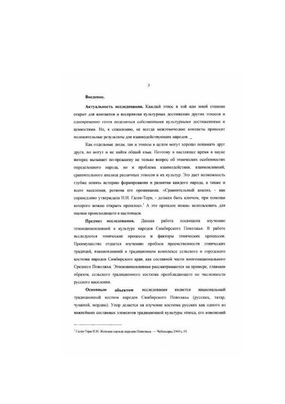 Содержание Этновзаимовлияние в традиционной культуре народов Ульяновского Поволжья : На примере одежды русского населения