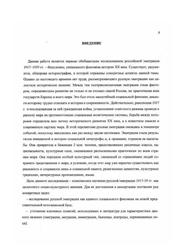 Содержание Российская эмиграция, 1917 - 1939 гг. : Сравнительно-типологическое исследование