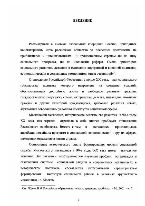 Содержание Организация и становление социальной службы Московского мегаполиса в 90-х годах XX века