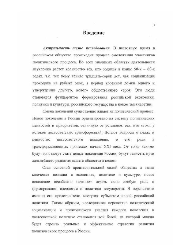 Содержание Поколение как субъект политического процесса в современной России